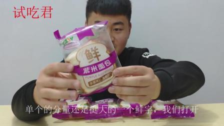 试吃紫米面包, 单个分量还是挺大的, 你们平时喜欢吃面包吗
