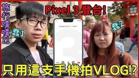 【旅行喳#12】只用这支手机拍VLOG会长怎样! 《Google Pixel X 日本京都》
