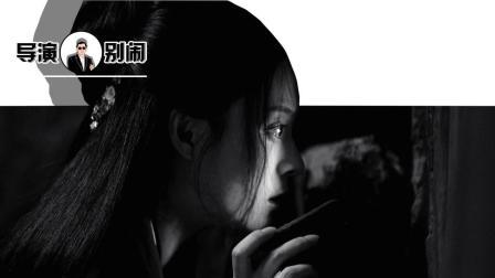 导演别闹 第一季:牺牲女人的《影》结局时小艾究竟看到了什么?
