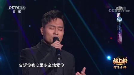 [全球中文音乐榜上榜]歌曲《懂你》 演唱: 云飞