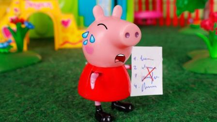 小猪佩奇益智动画: 佩奇的考试失败了, 乔治会怎么安慰她呢?