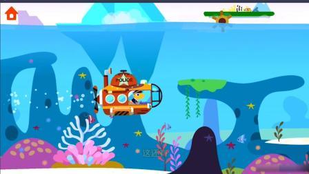 苹果商店少儿游戏: 晴晴开着潜水艇抓坏人 一起看看海底世界吧