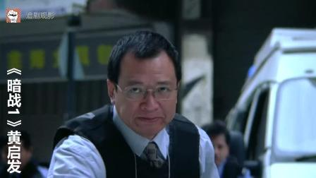 【演技优秀的人第七期】我是重案组总督察黄启发, 还记得欢喜哥吗, 都是老戏骨许绍雄杰作!