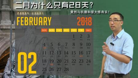 2月为啥只有28天? 竟然与凯撒和屋大维有关! 李永乐老师讲公历演化
