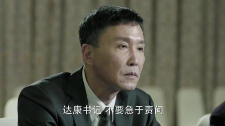 人民的名义: 李达康跟祁同伟结怨已久, 祁同伟还想办法巴结他, 心里没点数