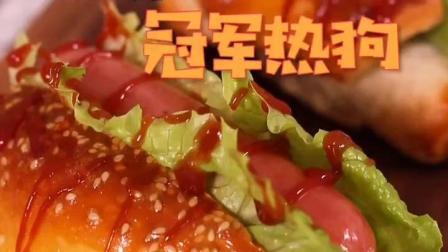 冠军热狗的做法推荐给大家, 简单又好吃? 赶快学起来吧!
