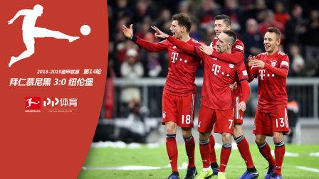 德甲-莱万双响里贝里斩赛季联赛首球 拜仁3-0纽伦堡