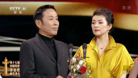陈道明在第十七届华表奖上逼问章子怡, 现场一度陷入了尴尬的境地