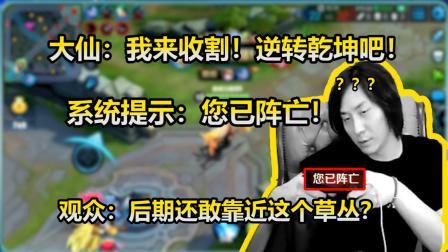 张大仙: 我来收割了! 卒! 观众: 都后期了, 这个草丛你还敢靠近?