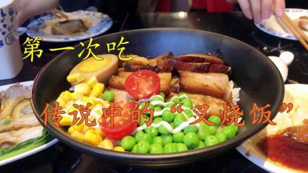 许昌万达广场逛吃记, 第一次吃传说中的叉烧饭, 小朋友特别爱吃!