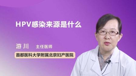 HPV感染来源是什么
