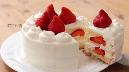 草莓奶油蛋糕之鲜莓印雪, 甜蜜清新的水果蛋糕