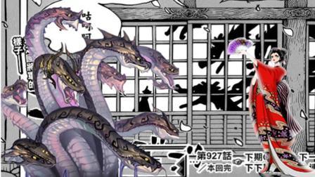 海贼王: 分析漫画927话, 史上第一美女登场! 又一幻兽种八岐大蛇
