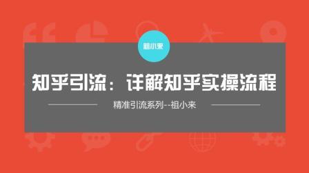 祖小来: 知乎推广引流核心技巧揭秘, 全程实操干货分享