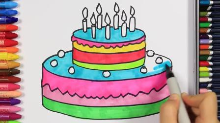 快乐学画画, 画一个生日蛋糕, 看着真舒服!