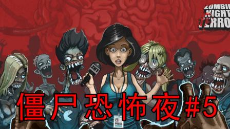 【逍遥小枫】飞翔丧尸!高空打击流上线! | 僵尸恐怖夜#5
