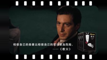 电影《教父》影响无数男人的9句话
