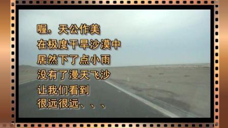 青海甘肃自驾游(20)沙漠里行车, 难得的任性与张扬