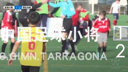 遗憾! 错失空门, 中国足球小将1-2塔拉戈纳无缘交战皇马!