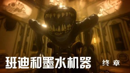 【小握解说】恶魔班迪的最终形态《班迪和墨水机器》第5章(后编)