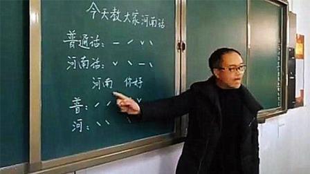 敲黑板! 河南话速成教学指南: 只需20秒, 轻松掌握一门新方言