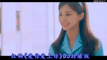 红袖《爱你爱上你 》DJ劲爆版  最新《重庆市巫溪县》谭兴龙 上传