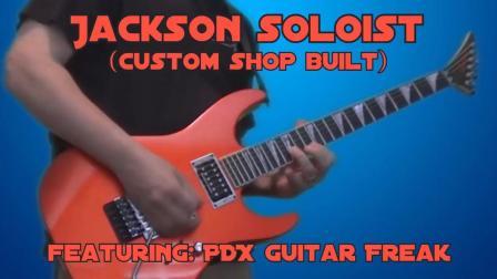 Jackson USA Soloist SL2H Custom Shop 试听测评