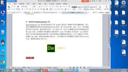 03简单介绍html编辑器, 推荐使用Hbuilder!