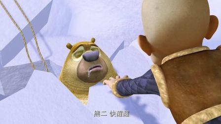 冰洞就要塌了, 光头强和熊二被困在里面, 熊大已经尽力了