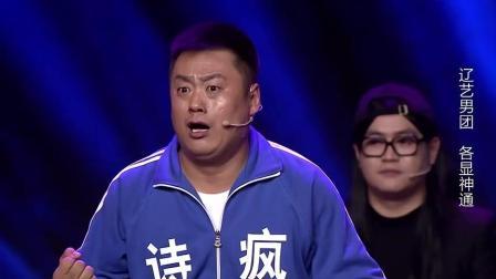 欢乐喜剧人宋晓峰小品《我是男一号》爆笑抢戏