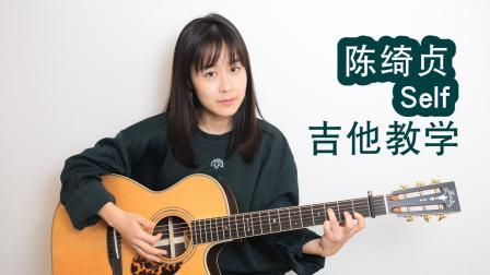 陈绮贞《Self》吉他弹唱教学 Nancy吉他教程 南音吉他小屋