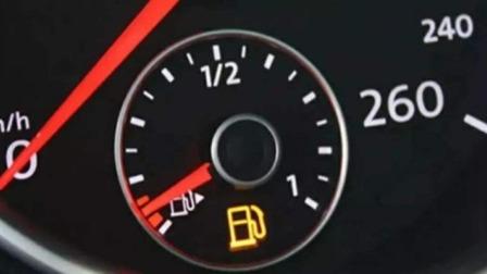汽车油表灯亮了还能跑多远?老司机终于说出实话了,差点吃大亏