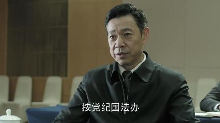 人民的名义: 沙瑞金要彻底整顿汉东, 那些陈年旧账也要清算, 推翻赵立春
