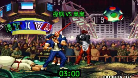 18-12-10拳皇97  夜枫VS臭臭 居然是真的三问 逍遥解说