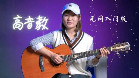 (吉他)《无问》G调入门版吉他弹唱教学教程 毛不易 高音教