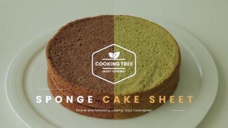【世界美食汇】无失败巧克力-抹茶面包制作 -Choco&Green Tea Sponge cake