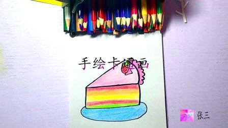 """卡通""""甜心蛋糕"""", 采用简单的线条画, 学会了教孩子画"""