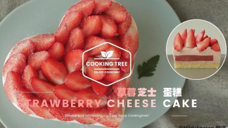超治愈美食教程: 草莓芝士蛋糕 Strawberry Cheese Cake