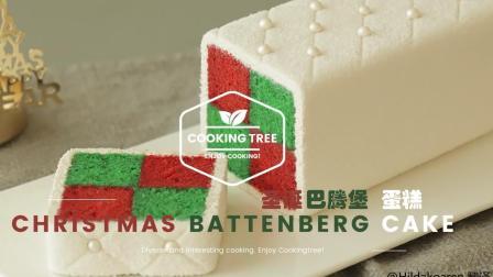 超治愈美食教程: 圣诞巴腾堡蛋糕 Christmas Battenberg cake