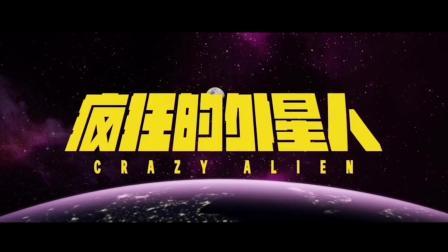 <疯狂的外星人>外星人