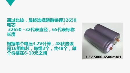 自己组装电动车锂电池(1)-选型设计