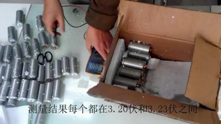 自己组装电动车锂电池(2)-开箱