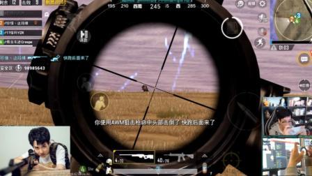 刺激战场奇怪君360 决赛圈AWM爆头双杀, 沙漠四排带粉吃鸡 绝地求生刺激战场吃鸡手游