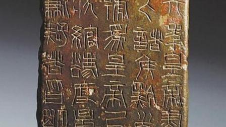 寻春秋历史短视频 甘肃镇原县村民修房发现国宝文物
