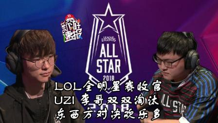 LOL全明星赛收官 UZI、李哥双双淘汰 东西方对决欢乐多