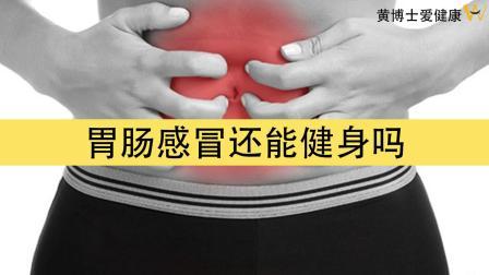 胃肠感冒还能健身吗