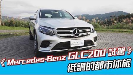 试驾全新奔驰GLC200, 会不会比X3和Q5更好?