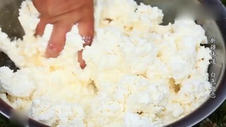 新疆味道-哈萨克族原生酸奶和制作工艺超简单的酸奶疙瘩
