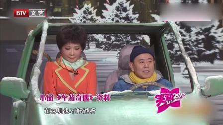 潘长江太逗了, 搭档蔡明演小品, 两人互怼调侃