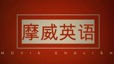 摩威英语 英语口语  boy 天啊